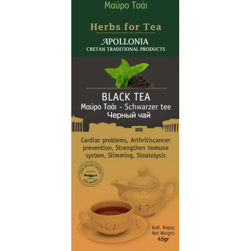 Herbs of Crete - Black Tea 45gr